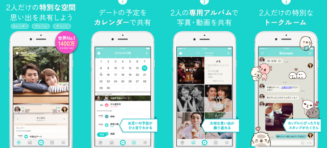 http://thebridge.jp/2015/10/launching-between-version-3 (125868)