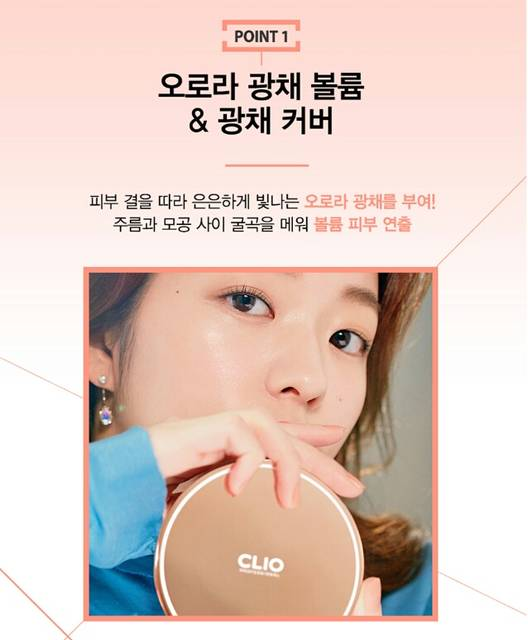 http://www.cliocosmetic.com/ko/product/view.asp?product_cd=P201812267841 (228299)