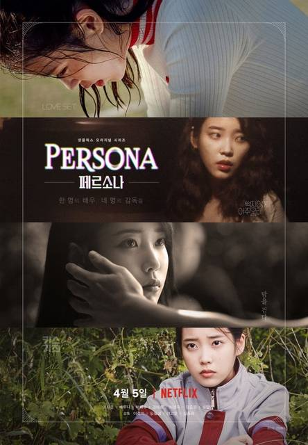 https://www.soompi.com/article/1311921wpp/watch-iu-transforms-into-4-wildly-different-characters-in-preview-for-netflix-original-persona (242600)